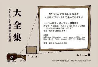 tokyo表.jpg