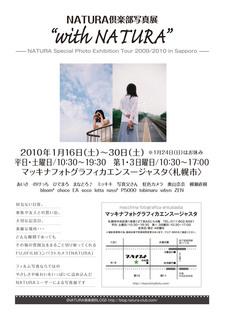札幌ポスターA4.jpg